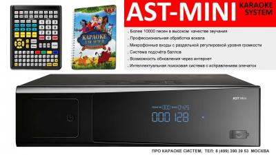 Караоке система AST Mini