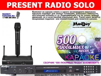 Караоке комплект СОЛО с диском на 500 песен