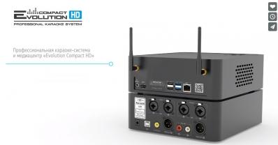 Караоке система Evolution Compact HD