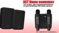 AST Home комплект для караоке