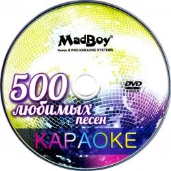 Караоке диск - 500 любимых песен