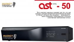Караоке система AST-50